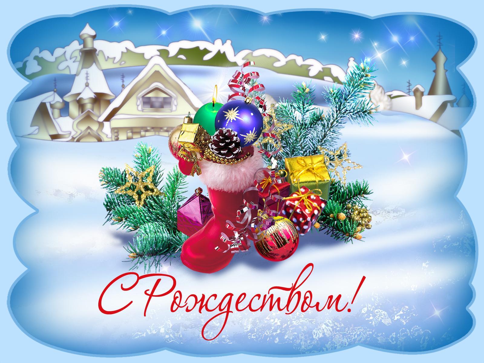Самые красивые открытки рождества христова, картинки